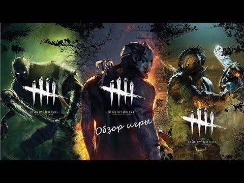 Обзор игры Dead by Daylight. Выжившие против манька.