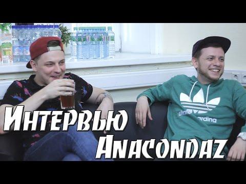 Anacondaz - Интервью для Music