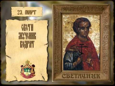 СВЕТАЧНИК 23. МАРТ