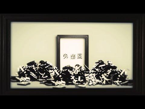 , title : '[MV] Reol - 失楽園 / Lost Paradise Music Video'