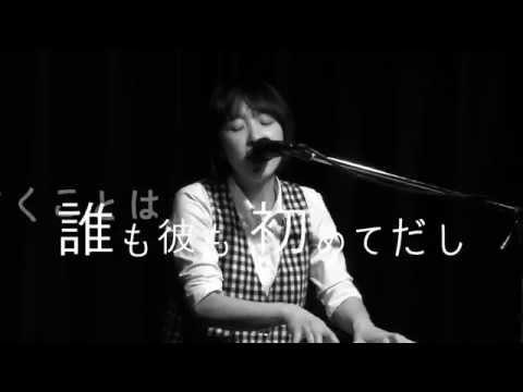 いいくぼさおり 「存在」 ライブ映像 限定公開!