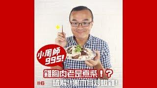 料理123-小周師995黑木耳炒嫩雞