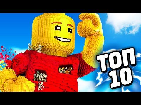10 ЛУЧШИХ LEGO ИГР (видео)