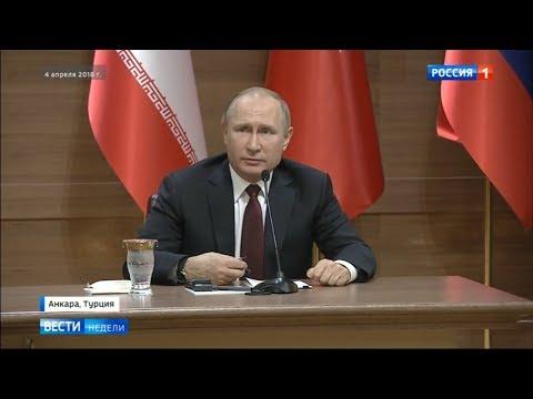 Путин о деле Скрипаля: Засуньте ВАШИ извинения в одно место - DomaVideo.Ru