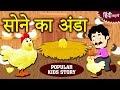 Hindi Kahaniya for Kids | Stories for Kids | Moral Stories for Kids | Koo Koo Tv
