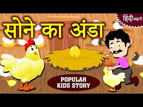 Video सोने का अंडा - Hindi Kahaniya for Kids | Stories for Kids | Moral Stories for Kids | Koo Koo Tv download in MP3, 3GP, MP4, WEBM, AVI, FLV January 2017