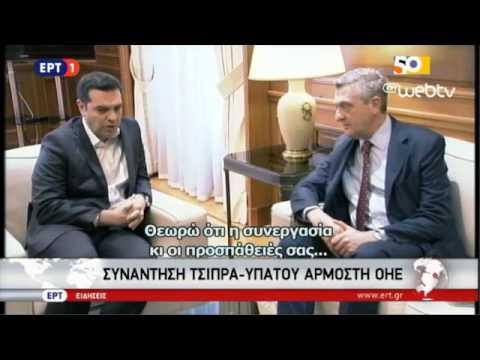 Απόσπασμα συνάντησης Πρωθυπουργού με τον Ύπατο Αρμοστή του ΟΗΕ για τους Πρόσφυγες, Φίλιππο Γκράντι