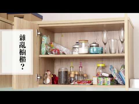 廚房收納秘笈,實用快收藏~!!
