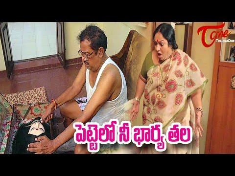 Pettelo Nee Bharya Thala   New Telugu Short Film   by Som Sai Nathan C.K
