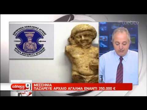 Συνελήφθη αρχαιοκάπηλος με άγαλμα μεγάλης αξίας στη Μεσσηνία | 28/11/2019 | ΕΡΤ