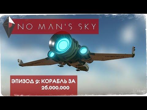 Звездолет за 26.000.000 юнитов! Элитные стражи атакуют!● NO MAN'S SKY #9 [PC]