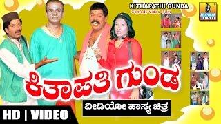Kithapathi Gunda - Kannada Comedy Drama Cast - Jikahulla, Bhaskar H V, Golden Prakash, Helan Hubballi & Others Music - Alexander Joshi Producer - Nirmal Kuma...
