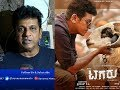 Tagaru Movie Rocks : Shivaraj Kumar Shares His Experience After Watching Movie