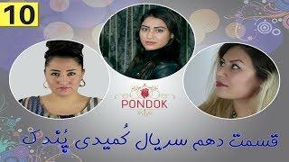 Serial Pondok - Episode 10 / سریال کمدی پُندک قسمت دهم