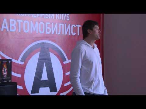 Сергей Гусев поблагодарил болельщиков Автомобилиста и поклонился в пол.