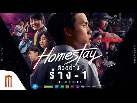 HOMESTAY | โฮมสเตย์ - Official International Trailer