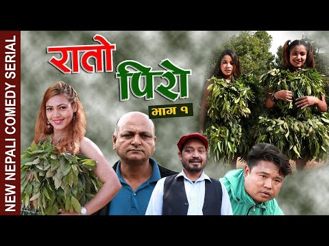 राजु मास्टरको Rato Piro Part 1|9 April 2019| Raju Master| Master Tv