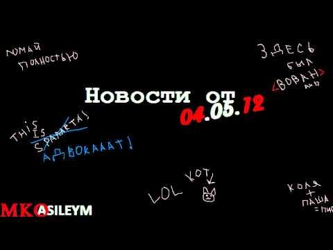 Новости Канала MKOasileym от 04.05.12 и Мишка в Машине