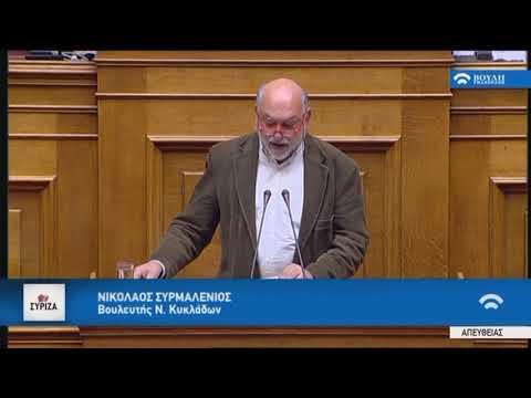 Ν.Συρμαλένιος (Ειδ.Εισηγ.ΣΥ.ΡΙΖ.Α) (Προϋπολογισμός 2018) (12 /12 /2017)