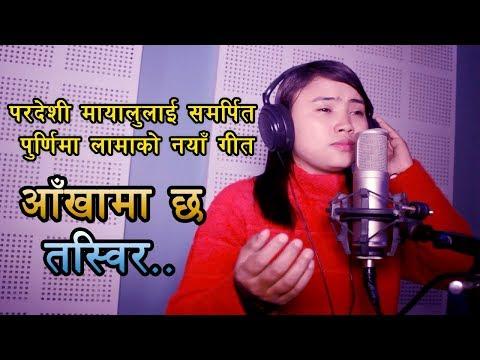 (आँखामा छ तस्विर || पुर्णिमा लामाको नयाँ गीत स्टुडियोबाटै जस्ताको तस्तै || Purnima Lama New Song - Duration: 3 minutes, 45 seconds.)