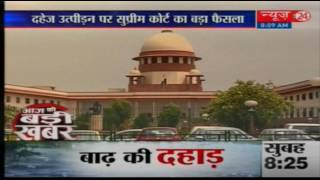 No arrest in dowry cases till charges are verified, says Supre...