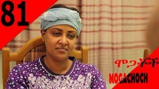 Mogachoch EBS Latest Series Drama - S04E81 - Part 81