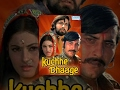 Kuchhe Dhaage  Hindi Full Movies  Vinod Khanna Moushumi Chatterjee Kabir Bedi  Hit Hindi Movie