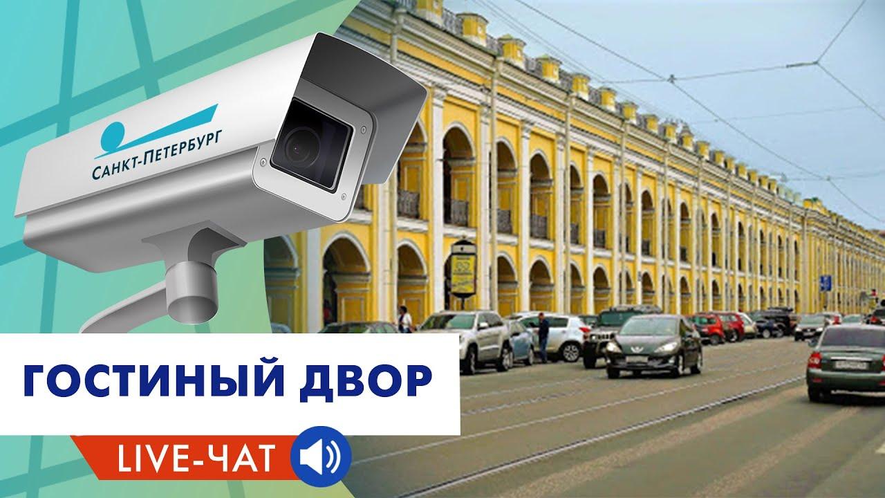 サンクトペテルブルクのメインストリート【ネフスキー大通り】Gostiny dvor ONLINE