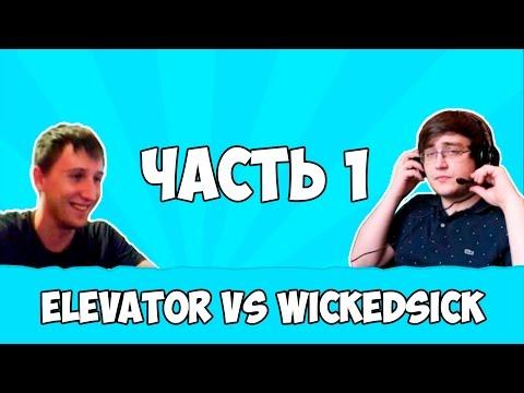 TakeTheElevator rage: Киберспортсмен (Элеватор vs Витюша часть 1) (видео)
