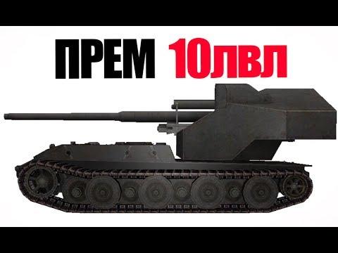 Waffentrager auf E 100 | НОВЫЙ ПРЕМ 10лвл?
