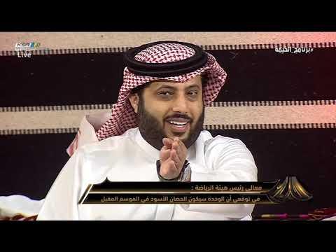 العرب اليوم - شاهد: تركي آل شيخ يفضّل اتحاد جدة ويثير غضب جمهور الأهلي