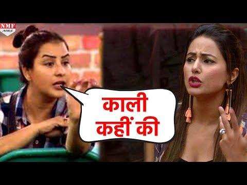 Bigg boss 11: Shilpa- Arshi ने Hina के रंग का उड़ाया मजाक कहा- काली हो गई ये (видео)