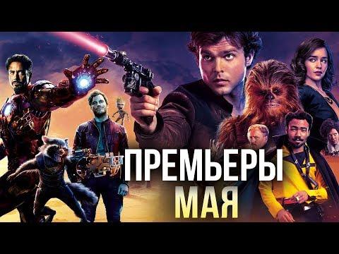 ЧТО ПОСМОТРЕТЬ В КИНО В МАЕ 2018 - DomaVideo.Ru