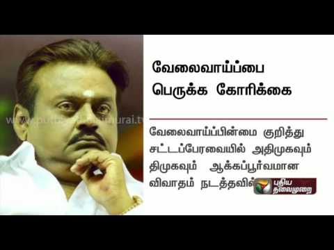 84-lakh-Tamil-Nadu-youngsters-are-unemployed-Vijayakanth