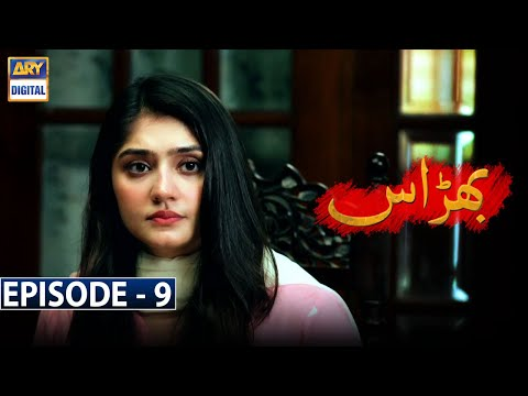Bharaas Episode 9 [Subtitle Eng] - 14th October 2020 - ARY Digital Drama