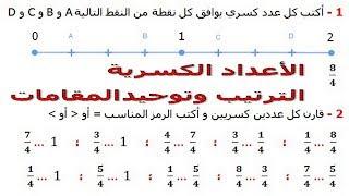 الرياضيات السادسة إبتدائي - الأعداد الكسرية الترتيب وتوحيد المقامات تمرين 4