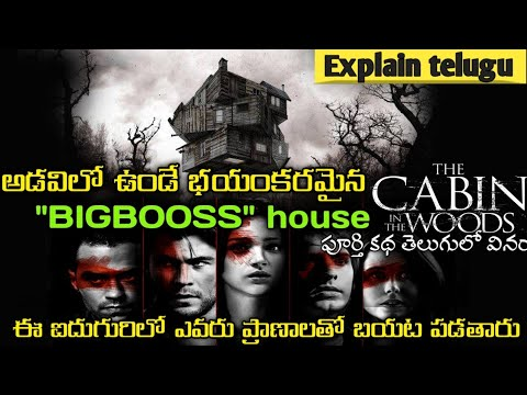 cabin in the woods full movie explained in telugu by   explain telugu  