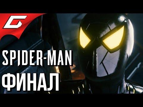 SPIDER MAN PS4 (2018) ➤ Прохождение #26 ➤ ФИНАЛЬНАЯ БИТВА [финал\\концовка] (видео)