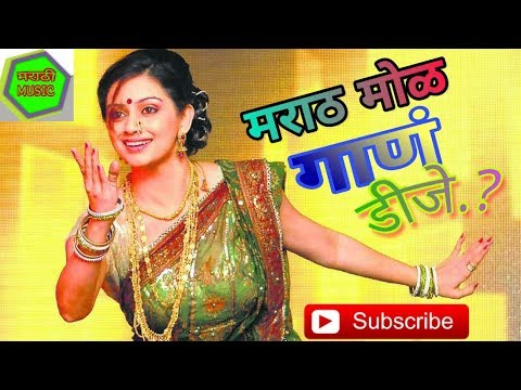 Video Marath Mol Gan He Lakh Molach Son DJ Marathi Song download in MP3, 3GP, MP4, WEBM, AVI, FLV January 2017