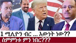 Ethiopia: የኢትዮታይምስ የዕለቱ ዜና | EthioTimes Daily Ethiopian News  | Serawit Fikre | Lema Megeressa
