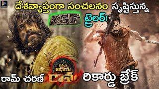 KGF Trailer Beats Vinaya Vidheya Rama Teaser Records | Kannada Movies | Telugu Full Screen