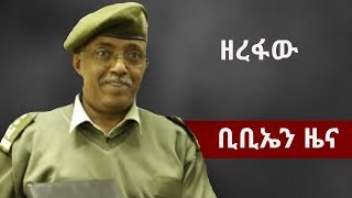 BBN Daily Ethiopian News February 8, 2018