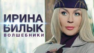 Ирина Круг и EDGAR А ты меня люби pop music videos 2016