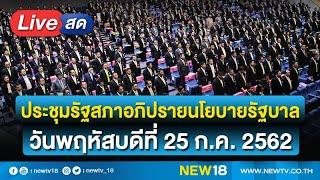 🔴 [Live] ประชุมรัฐสภา อภิปรายนโยบายรัฐบาล | 25 ก.ค. 62 | NEW18