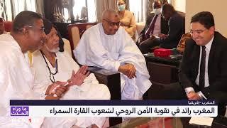 المغرب رائد في تقوية الأمن الروحي لشعوب القارة السمراء
