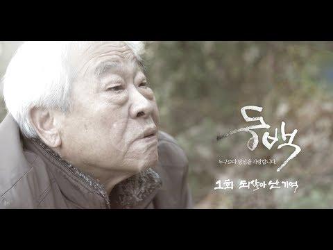 2019여수관광웹드라마 '동백' 1화 (되살아 난 기억)