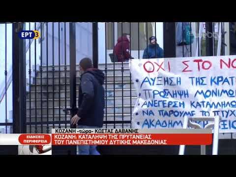 Κατάληψη της πρυτανείας του Πανεπιστημίου Δυτικής Μακεδονίας  | 22/11/2018 | ΕΡΤ