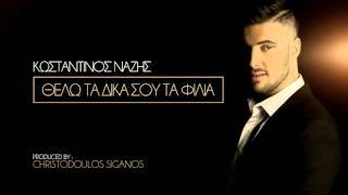 Konstantinos Nazis - Θέλω Τα Δικά Σου Τα Φιλιά