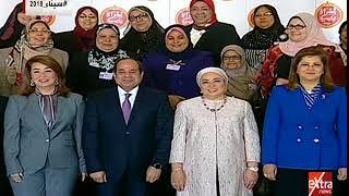 الرئيس السيسي يلتقط الصور التذكارية مع الأمهات المثالية