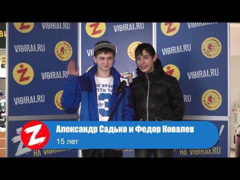 Александр Садько и Федор Ковалев, 15 лет